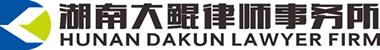 长沙律师|长沙律师在线法律咨询-湖南大鲲律师事务所